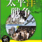 【書籍】オールカラーでわかりやすい! 太平洋戦争