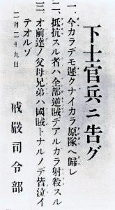 2・26事件に参加した兵に対する投降勧告文