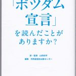 【書籍】「ポツダム宣言」を読んだことがありますか?(共同通信社)