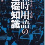 【書籍】戦時用語の基礎知識―戦前・戦中ものしり大百科 (光人社NF文庫)
