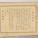 戦前の教育(1)徳育重視の教育政策への道-明治維新から教育勅語まで(1868‐1890)