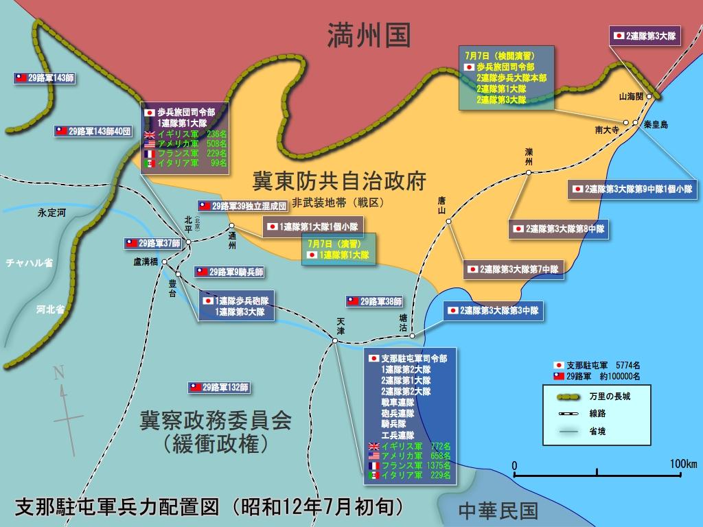 冀東防共自治政府