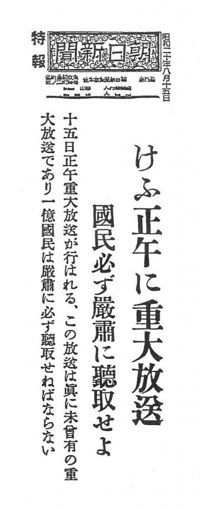 玉音放送を必ず聞くよう呼びかける8月15日の新聞朝刊